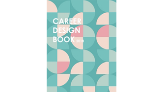 CAREER DESIGN BOOK(1・2年生向け)