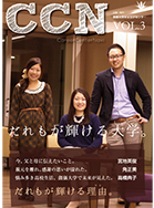 広報誌 「Career Center Navi」